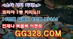 라이브카지노 ☆ GG328.COM ☆ 온라인카지노: 강원랜드 바카라 ☆ GG328.COM ☆ 강원랜드 바카라