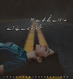 Inspirational Quotes In Urdu, Best Quotes In Urdu, Poetry Quotes In Urdu, Best Urdu Poetry Images, Love Poetry Urdu, Mixed Feelings Quotes, Feelings Words, Poetry Feelings, Deep Poetry Love