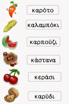 Food that start with K, in Greek Preschool Education, Kindergarten Activities, School Lessons, Lessons For Kids, Greek Words, Greek Phrases, Greek Alphabet, Pre Writing, Greek Quotes