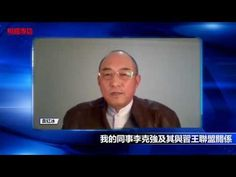 Jun 23 17 (郭宝胜访谈袁红冰)直播: 我的同學李克強與郭文貴現象分析(《明鏡專訪》)