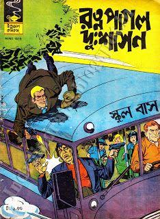 Bangla Comics, Indrajal Comics, Phantom Comics, Indian Comics, Diamond Comics, Workout Pictures, Professor, Logo Design, Typography