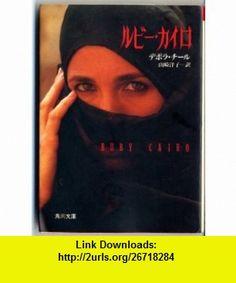 Ruby Cairo [Japanese Edition] (9784042656012) Deborah Chiel, Yoko Yamazaki , ISBN-10: 4042656013  , ISBN-13: 978-4042656012 ,  , tutorials , pdf , ebook , torrent , downloads , rapidshare , filesonic , hotfile , megaupload , fileserve