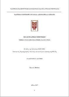 «Η πόλη της Τρίπολης 1828-1862 – Διοικητική, δημογραφική, πολιτική, κοινωνική και οικονομική εξέλιξη» – Μελέτη της Σοφίας Μπελόκα