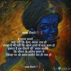 Krishna Quotes In Hindi, Radha Krishna Quotes, Radha Krishna Love, Radhe Krishna, Hindi Quotes, Inspirational Quotes Attitude, Krishna Mantra, Laddu Gopal Dresses, Lord Krishna Wallpapers