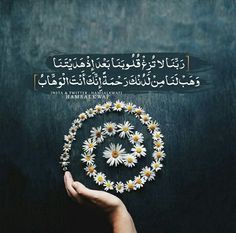ﺭﻣﺰﻳﺎﺕ images trending on WHI Duaa Islam, Islam Quran, Quran Verses, Quran Quotes, Spiritual Beliefs, Spiritual Quotes, Islamic Inspirational Quotes, Islamic Quotes, Prayer For The Day