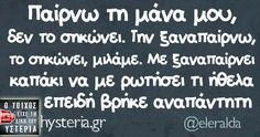 Funny Greek Quotes, Sarcastic Quotes, Body Farm, Funny Statuses, Pick Up Lines, Funny Moments, Funny Things, True Words, Just For Laughs