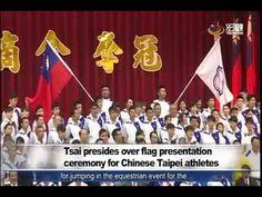 奧運代表團將啟程 總統蔡英文親自授旗 President Tsai presents flag to Chinese TPE team—宏觀英語新聞
