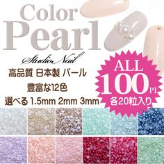 Rakuten choose color & size high-quality color Pearl Stone 1.5mm 2mm 3mm all…