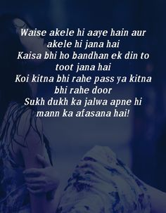 Mood Quotes, Positive Quotes, Life Quotes, Cute Relationship Quotes, Cute Relationships, Sorry Letter, Friendship Quotes Support, Funny Quotes In Hindi, Urdu Quotes