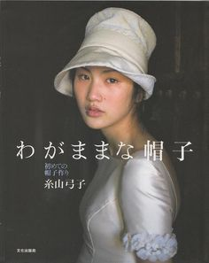 SELFISH HATS BOOK  Japanese Craft Book by pomadour24 on Etsy