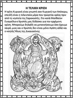 Orthodox Easter, Sunday School Crafts, Children, Kids, Real Life, Carnival, Faith, Joy, Quotes