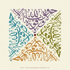 """""""There is no might nor power except in Allah."""" http://www.facebook.com/pages/Azkar-Wazaif/149940575184192"""