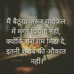 Prabhas And Anushka, Hindi Quotes, Comedy, Knowledge, Thoughts, Feelings, Sayings, Heart, Lyrics