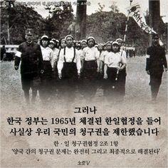그러나 한국 정부는 1965년 체결된 한일협정을 들어 사실상 우리 구민의 청구권을 제한 했습니다.  한.일 청구권협정 2조1항 '양국 간의 청구권 문제는 완전히 그리고 최종적으로 해결된다'