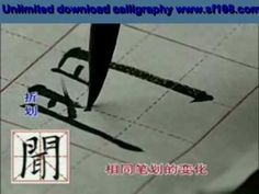 ▶ Daily Calligraphy project - the character hear or smell - YouTube