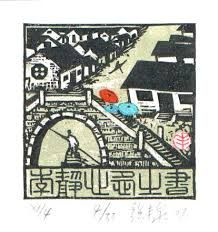 「张丰泉 藏书票」の画像検索結果