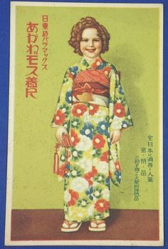 Vintage Shirley Temple Japanese Postcard Advertising Kimono Fabric japan card