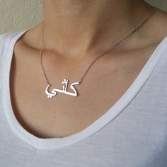 Arabic Name Necklace - Personalized Arabic Necklace - 925 Sterling Silver Arabic Font Necklace - %100 Handmade