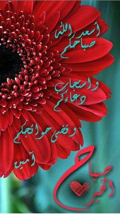 Good Morning Arabic, Morning Morning, Good Morning Coffee, Good Morning Good Night, Morning Quotes, Beautiful Morning Messages, Good Morning Messages, Good Morning Greetings, Good Morning Images
