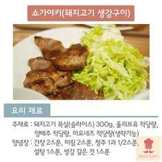 레시피스토어 - 사진 : 카카오스토리 A Food, Beef, Chicken, Cooking, Recipes, Meat, Kitchen, Recipies, Ripped Recipes