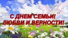 С днем Семьи Любви и Верности Красивое поздравление #СДНЕМСЕМЬИ
