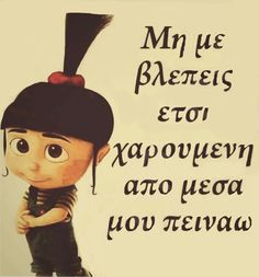 Funny Greek Quotes, Funny Quotes, True Words, Minions, Bff, Have Fun, Daddy, Jokes, Letters