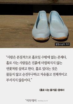 [카드뉴스 팡팡] 법정스님이 남긴 말씀들 - 이투데이 Famous Quotes, View Photos, Cool Words, Sayings, Poem, Philosophy, Meditation, Korean, Smile