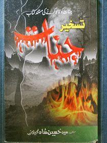 Shan e Ali Book Shop*~* کُتب خانہ شانِ علی*~*: Ilm Taskheer Jinnat, Humzad, Mokilat, Arwah wa Hazrat Books Free Books To Read, Free Pdf Books, Free Books Online, Reading Online, Black Magic Book, Islamic Messages, Ebook Pdf