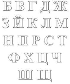 Раскраски с буквами русского алфавита | МАМА И МАЛЫШ