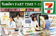รับสมัครพนักงาน7-11 ทำ งาน Part Time ประจำร้าน http://parttimebangkok2558.blogspot.com/2016/06/7-11-part-time.html