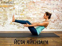 Йога по методу йенгара становится всё более популярной. И не удивительно. YogaJournal называют этот вид азбукой йоги, который помогает ориентироваться во всем многообразии методик и практик в наше время. Здесь каждой асане уделяется детальное внимание и достаточно времени, чтобы прочувствовать и подышать.    Попробовать это направление с нашим абонементом можно в студиях:  ❤Айравата (м.Киевская) ❤Yoga-Ru (м. Новокузнецкая, м.Пролетарская) ❤Yogasveta (м. Алтуфьево)