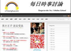 """Share today article by blog.e-Putonghua.com & www.e-Putonghua.com 英小王子 淡定受洗 31. OCT, 2013   生詞:  1. 獲邀(Huòyāo): 獲得邀請。 例句: 所有當地的聖職人員都獲邀參加這項儀式。  2. 懼生(Jùshēng): 害怕陌生人。 例句: 他站在舞臺上一點都不懼生,非常勇於表現自己。  3. 儘管(Jǐnguǎn): 表轉折之意,與""""雖然""""的意思很相近。 例句: 儘管他個子矮,卻跳得很高。  4. 慶賀(Qìnghè): 慶祝,祝賀。 例句: 他們舉辦家宴,以示慶賀。  5. 靈柩(Língjiù): 裝有屍體的棺材。 例句: 他們把旗幟覆蓋在靈柩上。  討論:  1. 喬治小王子在哪個教堂受洗? 2. 談談你對這則新聞的看法?"""