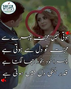 Read Best Love Poetry, Love Shayari and SMS in Urdu images And poetry from famous poets and poetry lovers. Read poetry by different famous poets. Poetry On Eyes, Nice Poetry, Love Poetry Images, Poetry Pic, Love Romantic Poetry, Love Quotes Poetry, Best Urdu Poetry Images, Poetry Feelings, Love Poetry Urdu