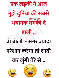 Cute Quotes For Friends, Best Friend Quotes Funny, Friend Jokes, Wife Jokes, Cute Funny Quotes, Fun Quotes, Funny Jokes In Hindi, Some Funny Jokes, Funny Memes About Girls