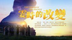 最新電影:《霎時的改變》聽神聲音被提進天國