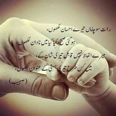 Urdu Funny Poetry, Funny Quotes In Urdu, Love Poetry Urdu, Poetry Quotes, Love My Parents Quotes, I Love My Parents, Mother Daughter Quotes, Fathers Day Quotes, Dad Quotes