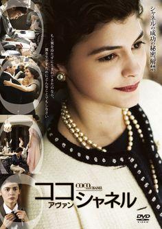 COCO AVANT CHANEL/2009年 伝説のファッション・デザイナー、ココ・シャネルの若き日を描いた伝記ストーリー。