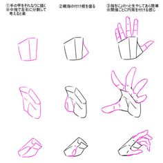 hand ref illustration Hand Drawing Reference, Art Reference Poses, Anatomy Reference, Design Reference, Photo Reference, Drawing Skills, Drawing Techniques, Drawing Tips, Drawing Hands