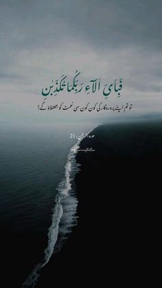 Beautiful Quran Verses, Beautiful Quotes About Allah, Beautiful Islamic Quotes, Love Poetry Images, Love Romantic Poetry, Best Urdu Poetry Images, Soul Love Quotes, Feeling Broken Quotes, Life Quotes