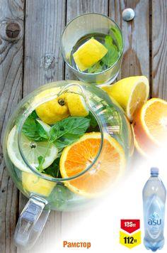 Добавив дольки лимона, апельсина и несколько листочков мяты, Вы сможете ощутить по-другому необычный вкус и восхитительный аромат минеральной воды.   Asu минеральная вода 1,5 л по цене 112 тенге (Акция действует во всех магазинах Рамстор)  #вкус #аромат #коктейль #напиток #минералка #вода #лимон #мята #апельсин #новинка #Рамстор #Казахстан #ramstore #ramstor #kazakhstan #astana #almaty #almata #asu