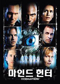 마인드헌터 (Mindhunters, 2004) – 마지막 프로파일링 시험