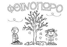 Βελόνα και κλωστή...: Οι μήνες και οι εποχές Petite Section, Autumn Activities, Art Lessons, Kindergarten, Classroom, School, Fall, Blog, Education