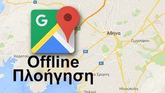 Οδηγίες χρήσης GPS σε Google Maps χωρίς σύνδεση (offline) - #GoogleMaps #Maps #HowTo #Greek