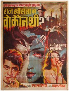 1964 Lag Jaa Gale Manoj Kumar Sadhana old vintage hand painted Bollywood movie posters for sale Movie Posters For Sale, Movie Poster Art, Film Posters, Bollywood Posters, Vintage Vignettes, Lata Mangeshkar, Blockbuster Movies, Vintage Bollywood, Indian Movies