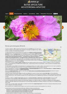 Νέο web site : Μελισσοκομία Μπατσής : www.batsis.gr