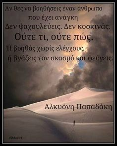 ... Some Quotes, Wisdom Quotes, Like A Sir, Greek Words, Inspiring Things, Greek Quotes, Famous Quotes, Picture Quotes, Wise Words