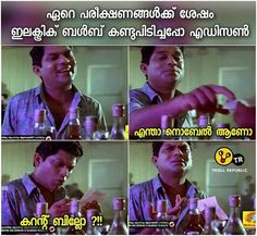 Funny Doodles, Funny Troll, Funny Facts, Kerala, Minions, Lol, Memes, Humor, Laughing So Hard