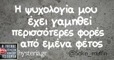 Funny Greek Quotes, Greek Memes, Funny Quotes, Funny Memes, Jokes, Clever Quotes, Try Not To Laugh, Wisdom Quotes, Sarcasm