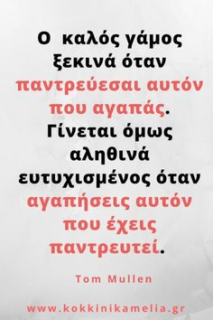 Τι έμαθα σε 5 χρόνια γάμου 365 Quotes, Wise Quotes, Motivational Quotes, Funny Quotes, Love You More Than, More Than Words, Couple Presents, Big Words, Perfect Word