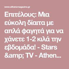 Επιτέλους: Μια εύκολη δίαιτα με απλά φαγητά για να χάνετε 1-2 κιλά την εβδομάδα! - Stars & TV - Athens magazine Athens, Health Fitness, Weight Loss, Diet, Workout, Losing Weight, Health And Wellness, Work Outs, Loosing Weight